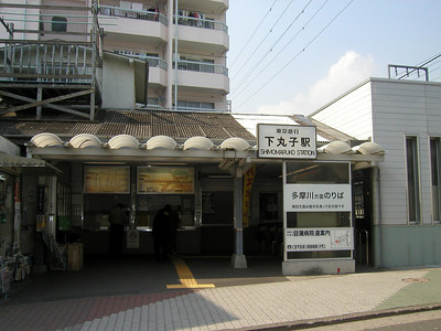 Tokyo Shimomaruko Station nr Canon