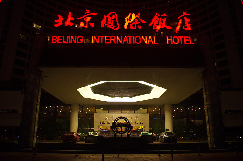 2013-07-07_(04)_Beijing-Hotel_008.jpg