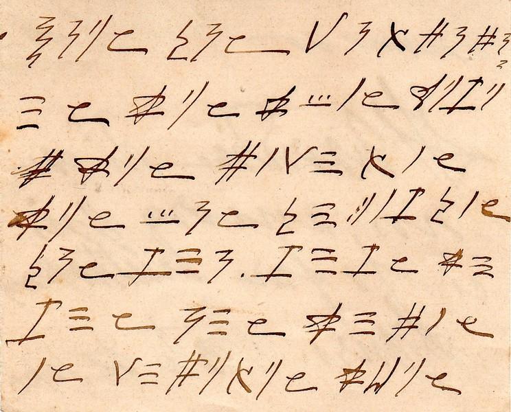 Young Alberto's secret alphabet.