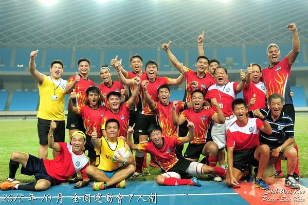 2015年全國運動會橄欖球7人制(Taiwan National Athletic Games_Rugby 7s)