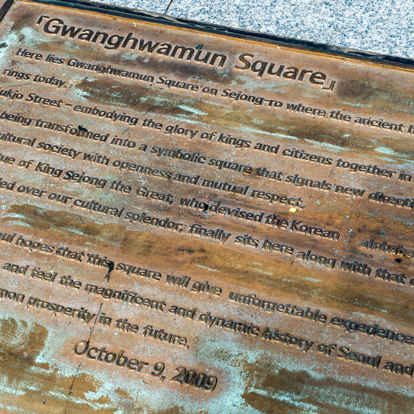 Close-up of memorial plaque, Geonchunmun Square, Gyeongbokgung Palace, Seoul, South Korea