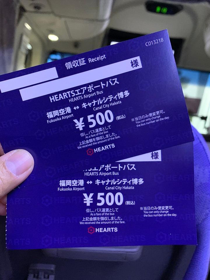 500 Yen to Grand Hyatt Fukuoka or Canal City Hakata