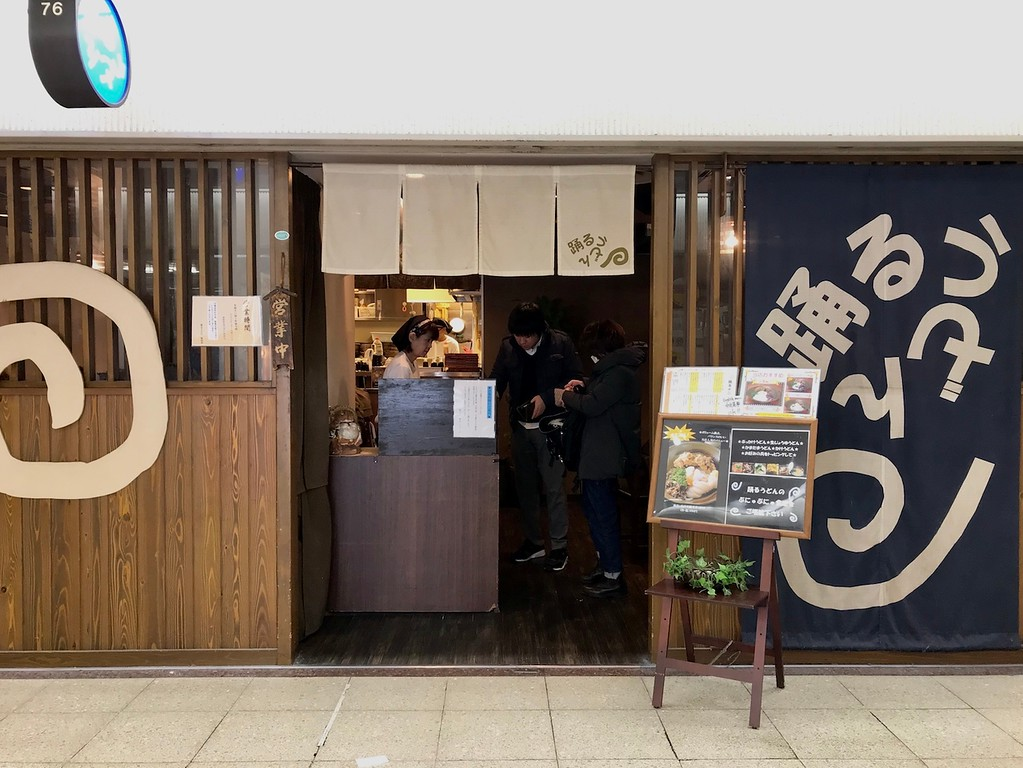 The entrance to Odoru Udon.