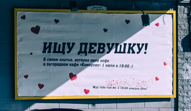Clever ad in Minsk, Belarus