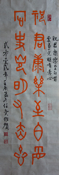 David's Chinese Calligraphy project on 11/22/2012