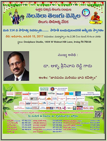114th Nela Nela Telugu Vennela - Sahitya Vedika - January 15th, 2017