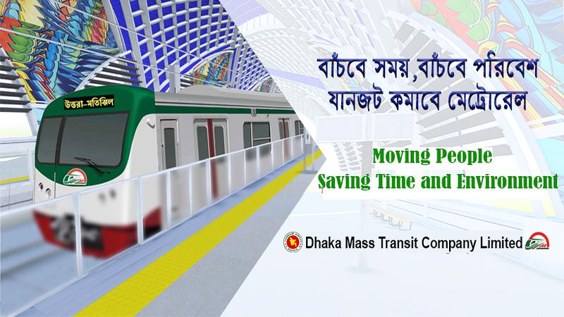 Dhaka Mass Transit Company Limited