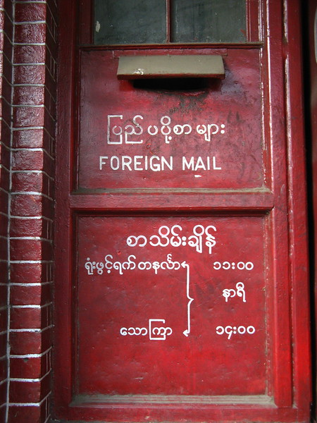 Postbox at the General Post Office