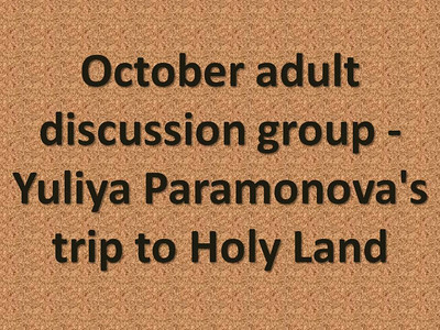 October adult discussion group - Yuliya Paramonova's trip to Holy Land