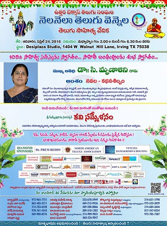 105th Nela Nela Telugu Vennela - Sahitya Vedika & Ugaadi Kavi Sammelanam - April 24th, 2016