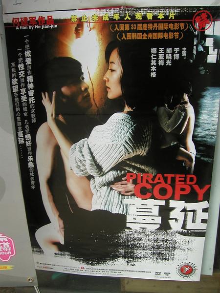DVD label, Guangyuan Rd Xuhui District, Shanghai 2004 Shanghai Atmosphere
