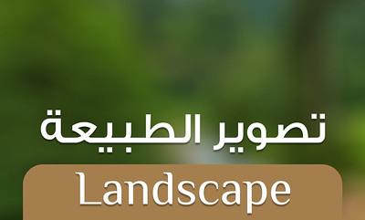 تصوير الطبيعة  - Landscape
