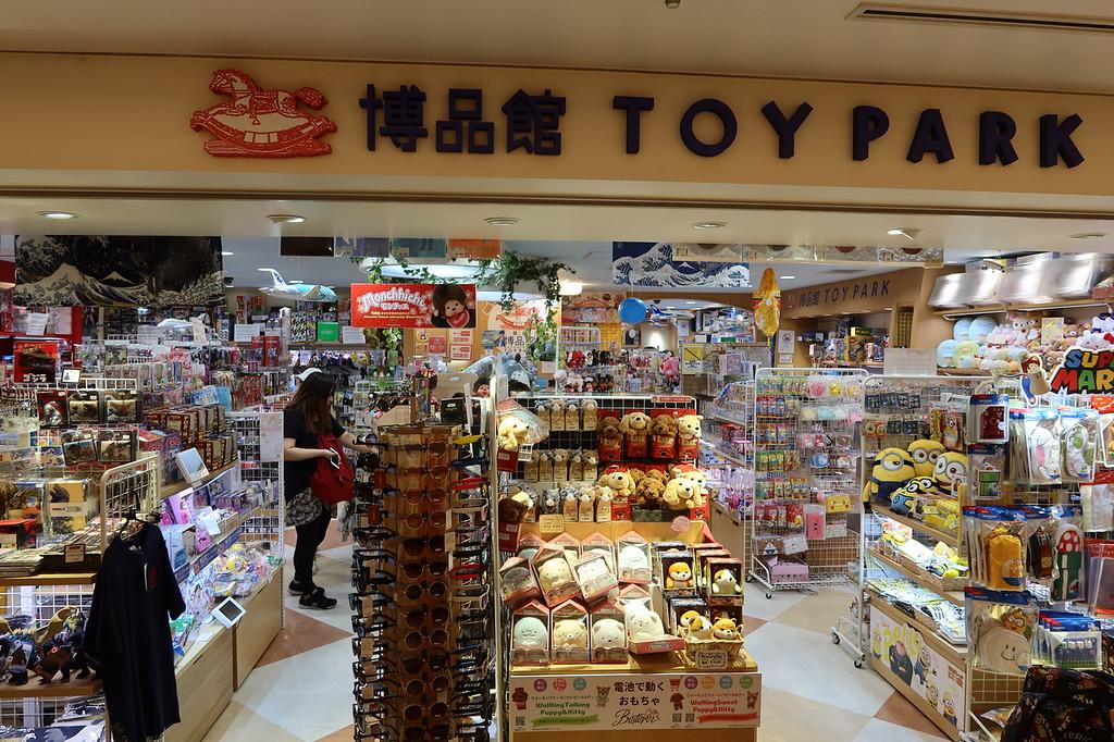 Hakuhin Toy Park