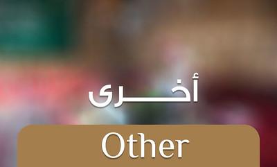 أخرى other