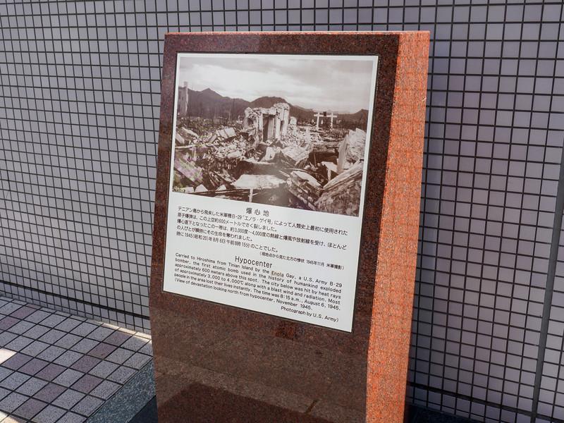 Hiroshima Atomic Bomb Hypocenter