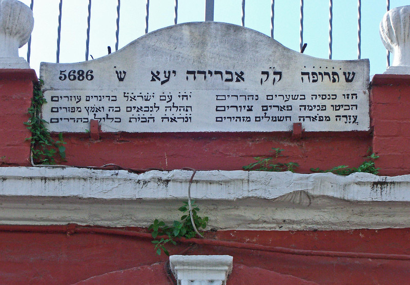 15-Ahrida Synagogue is known for its boat-shaped tevah (reading platform). It is the only synagogue in Istanbul at which Sabbatai Zevi, founder of the Jewish Sabbatean movement, prayed.