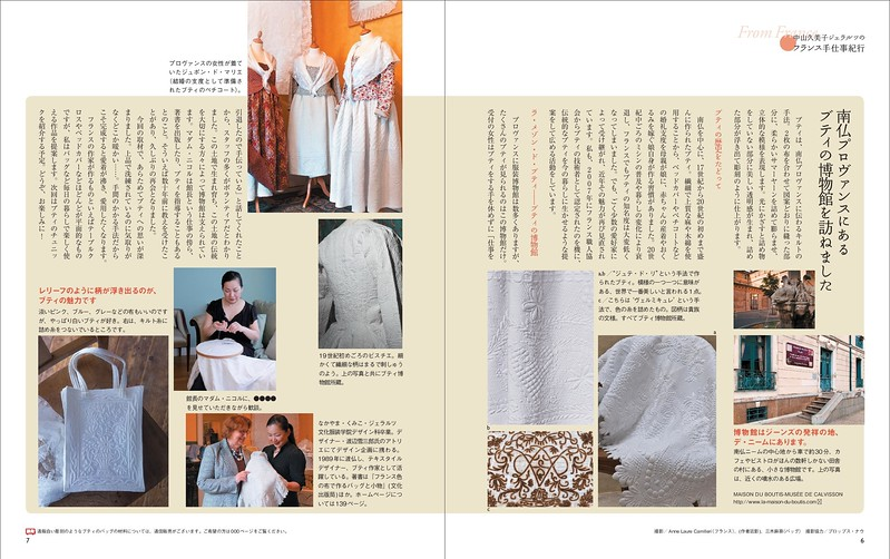 Magazine Sutekini Handmade (Japon)