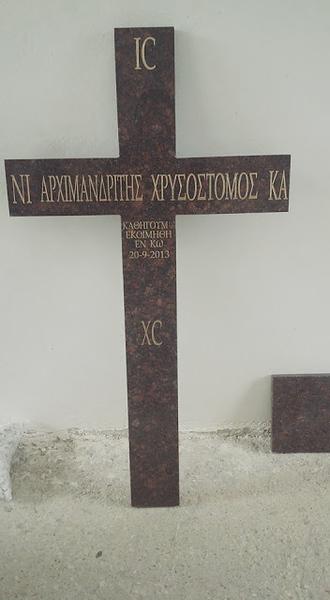 ΕΣΦΙΓΜΕΝΟΥ ΜΝΗΜΟΣΥΝΟ Π. ΧΡΥΣΟΣΤΟΜΟΣ 09