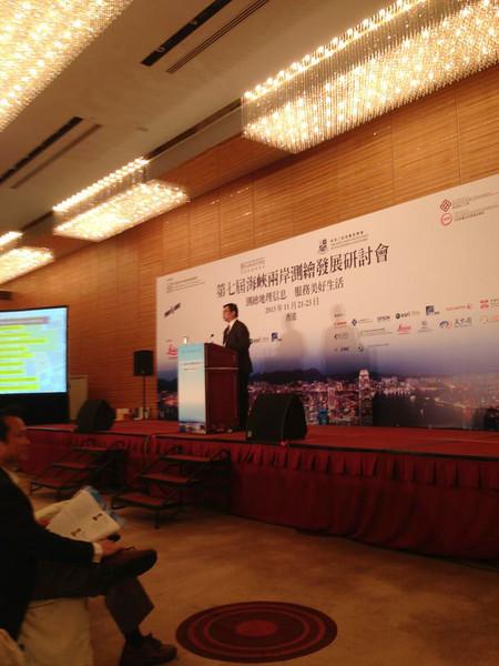 20131121 第七屆海峽兩岸測繪發展研討會