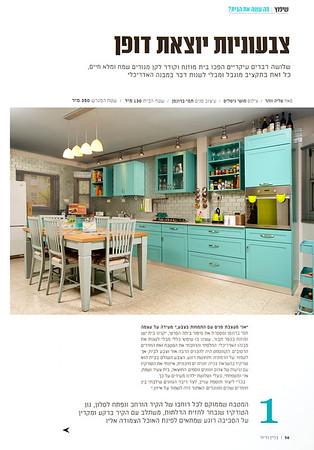 צבעוניות יוצאת דופן. מגזין בניין ודיור, גיליון 150 2014