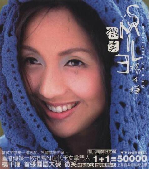 杨千桦 微笑