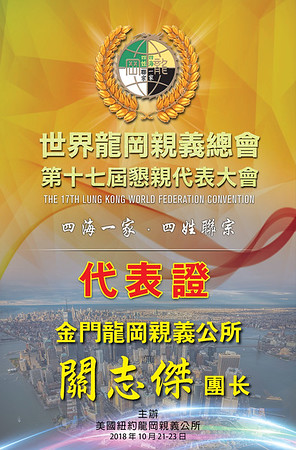 代表證 - 世界龍岡親義總會第十七屆懇親代表大會