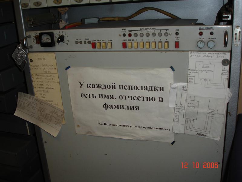 2006-10-12 Командировка - Ростов 01.JPG