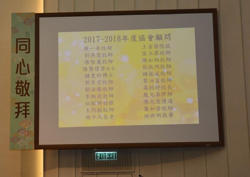 25A_協會顧問名單.jpg