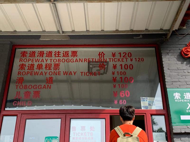 Buying tickets for toboggan at Mutianyu