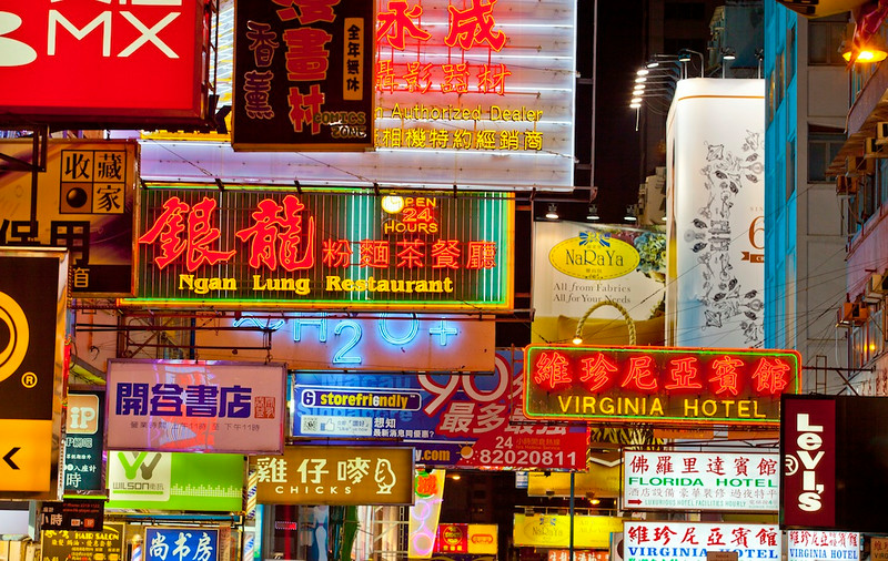 Neon-forest by Nathan Road, 2011