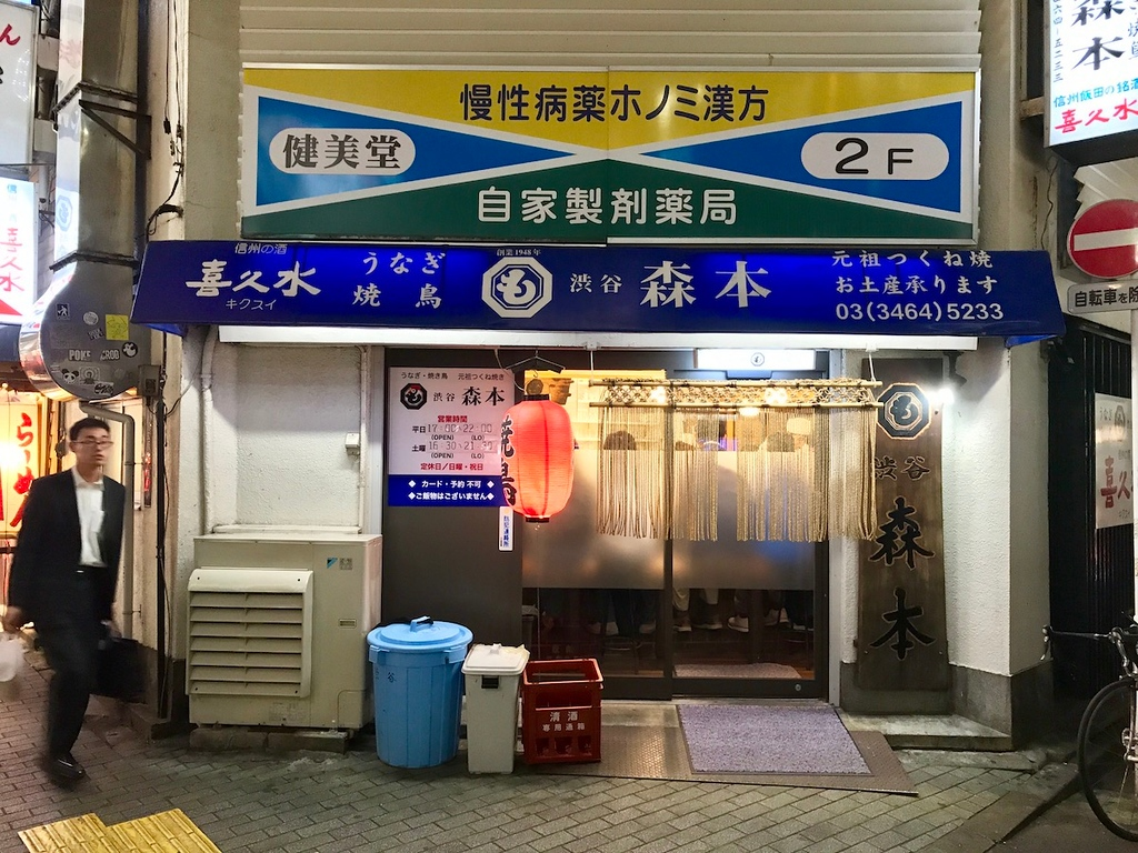 The restaurant is below a traditional medicine shop.