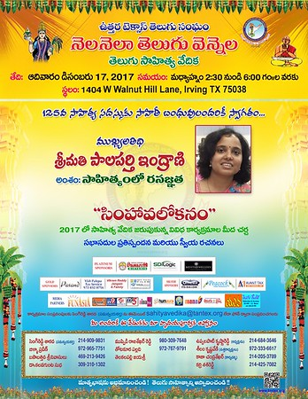 125th Nela Nela Telugu Vennela - Sahitya Vedika - December 17th, 2017