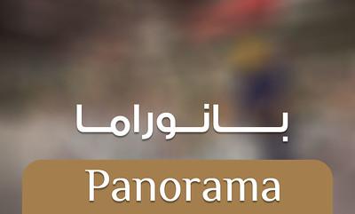 بانوراما - Panorama
