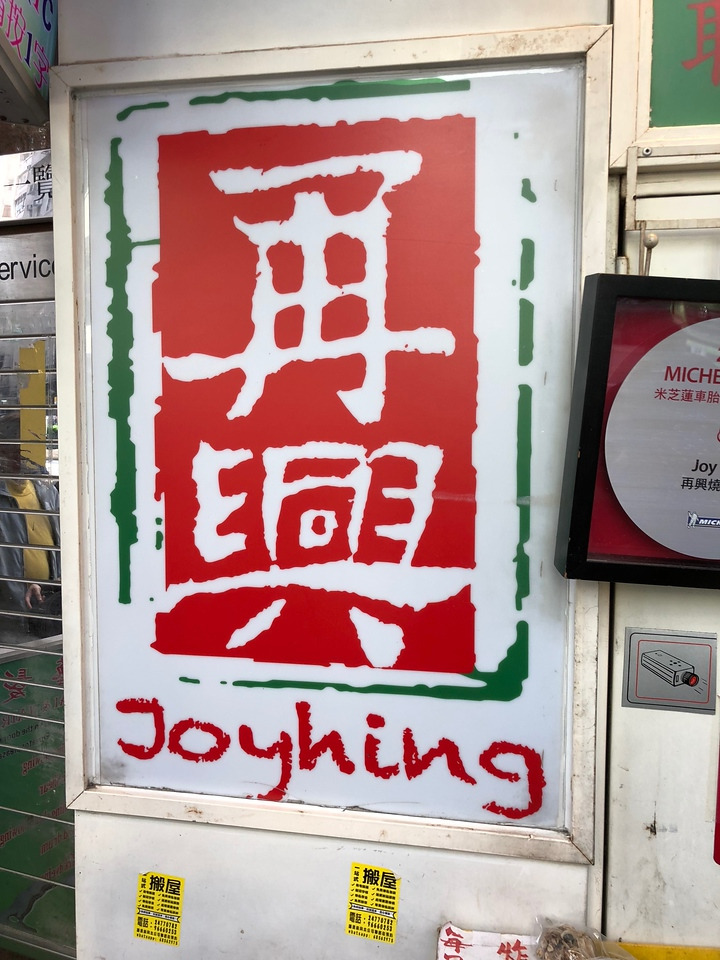 Joy Hing Roasted Pork 再興燒臘飯店