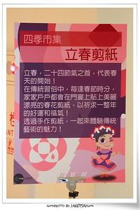 20190818 二十四節氣夢遊奇幻國-國樂親子音樂劇場