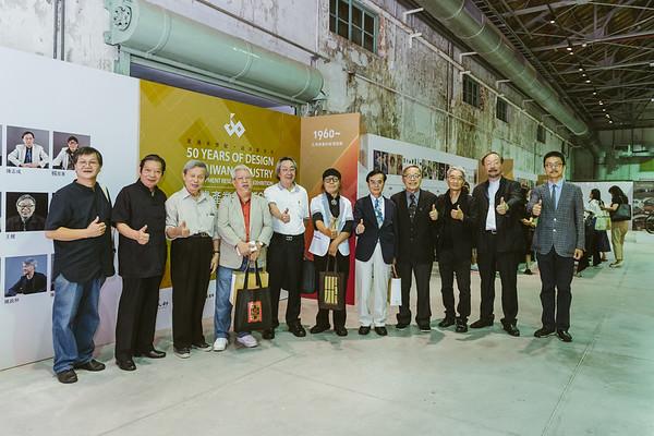 台灣產業設計50年調查研究暨展覽