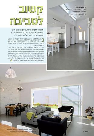 קשוב לסביבה. מגזין עיצוב, גיליון ינואר 2013