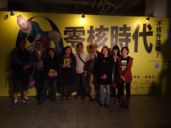 20131130 零核時代展覽