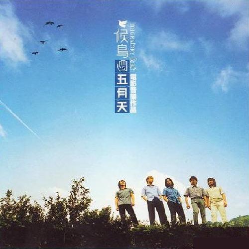 五月天 候鸟 电影音乐作品