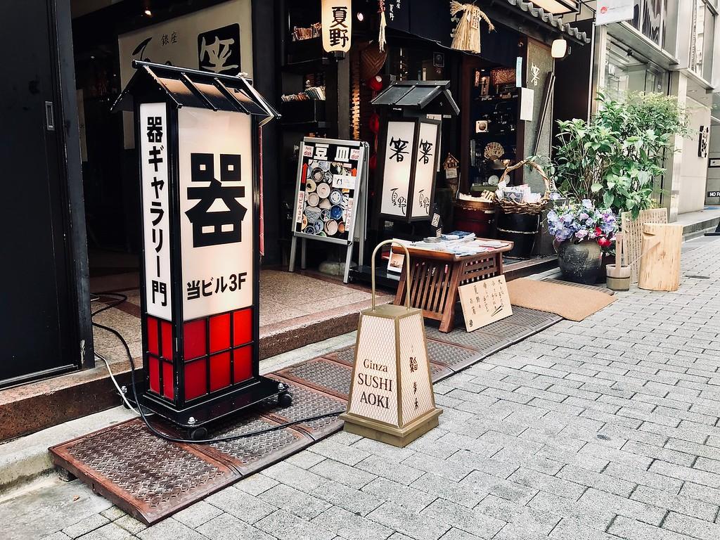 Ginza Sushi Aoki