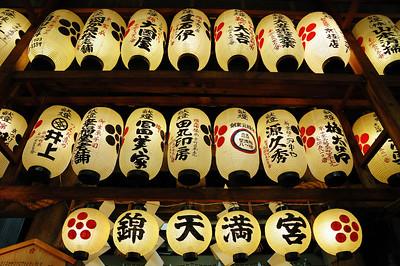 2008 Japan - Kyoto