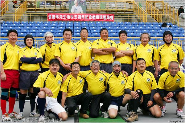 2010黃書珍紀念賽-50歲以上組-綠隊 VS 黃隊(Over 50s-Green vs Yellow)