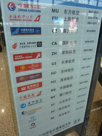 Shanghai Hongqiao Airport