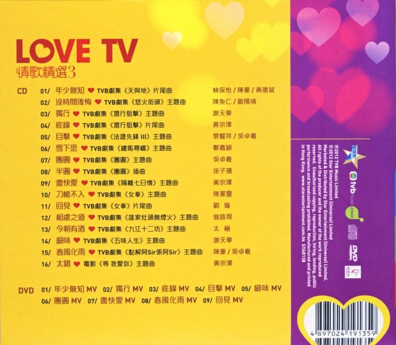 Love TV 情歌精选 3