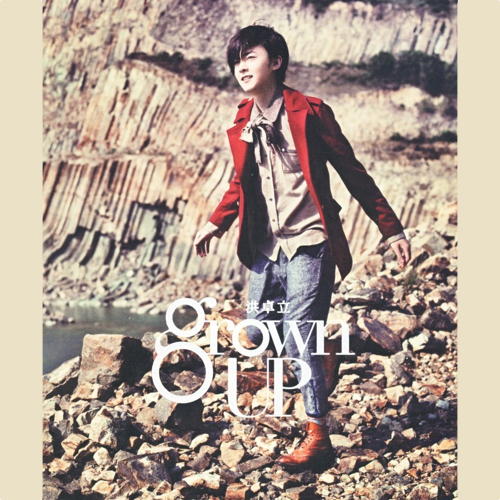 洪卓立 Grown Up