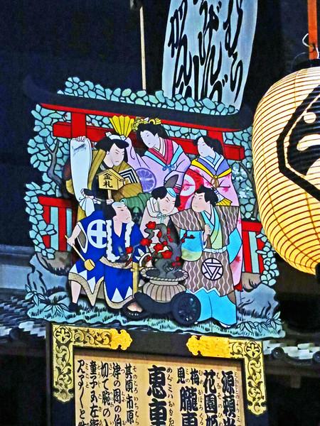 Sign at Kabuki Theater