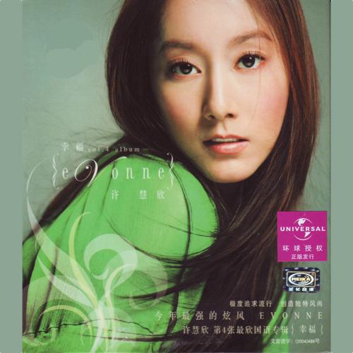 许慧欣 幸福 COVER 1