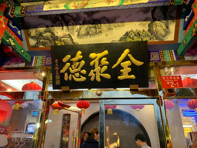 Quanjude 全聚德 Roast Peking Duck Signboard