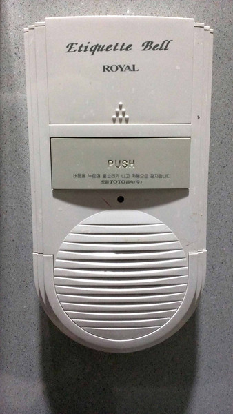 Found in the Incheon (Seoul, South Korea) airport . . . I pressed it and nothing.  Tried in several bathrooms - I had a 10 hour layover, so lots of time to test the facilities!  Never got any result.   Googled this - it's supposed to make a loud flushing noise to cover up any embarassing bathroom noise.  Did I mention - Incheon is the only airport where I've been under-dressed - I apparently left my skirt, blouse, pantyhose and heels at home!!!