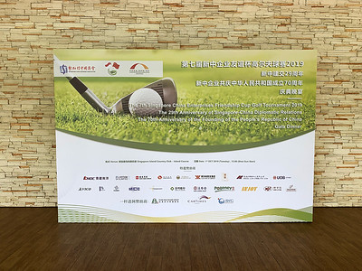 The 7th Singapore China Enterprises Friendship Cup